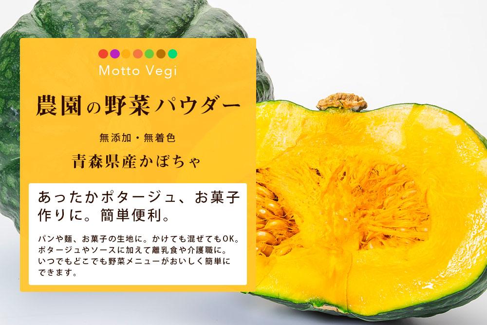 農園の野菜パウダー かぼちゃ