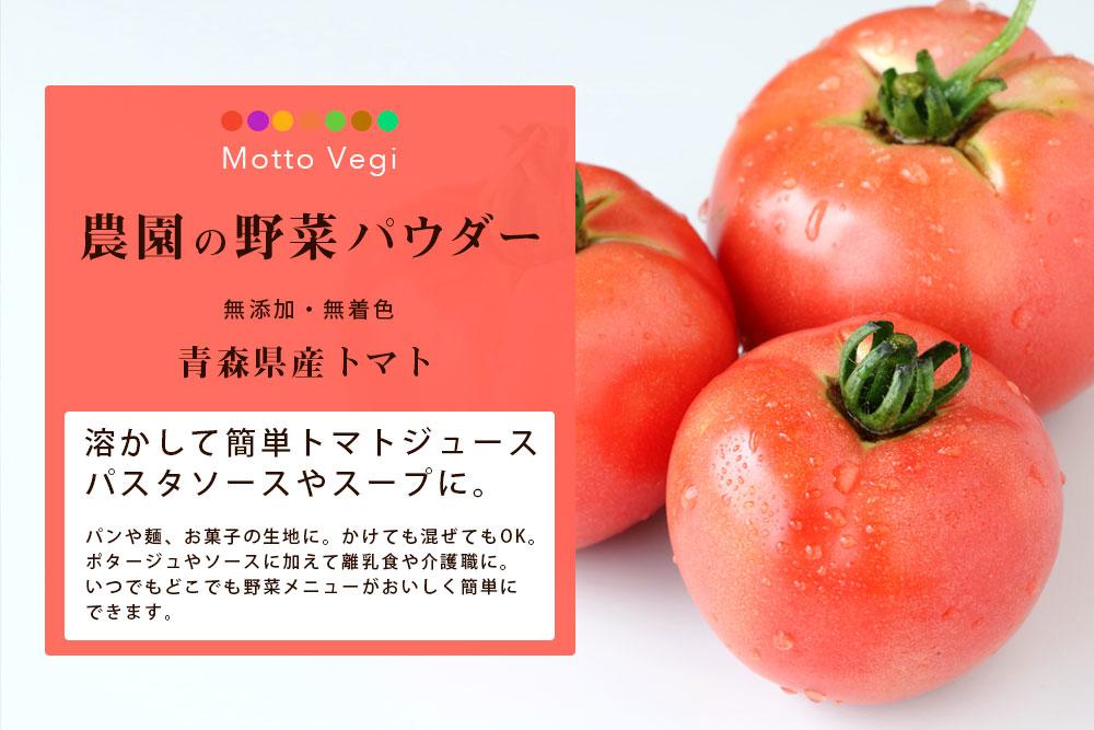 農園の野菜パウダー トマト