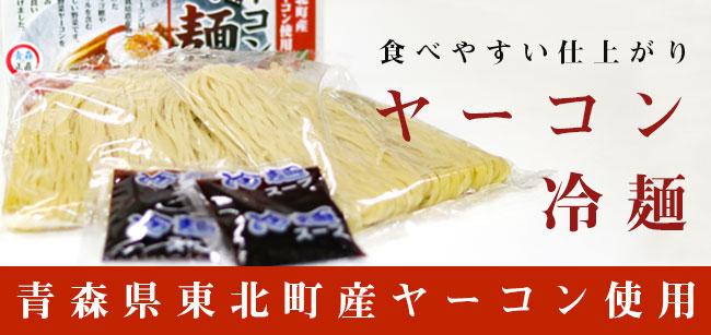 ヤーコン冷麺