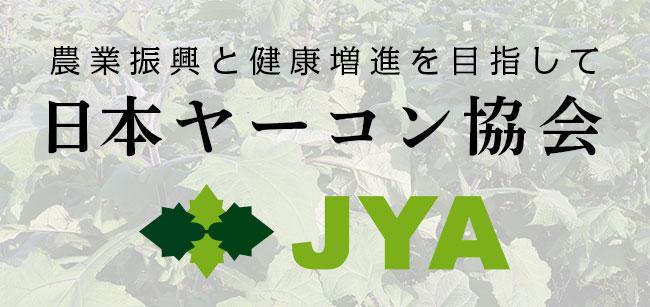 日本ヤーコン協会