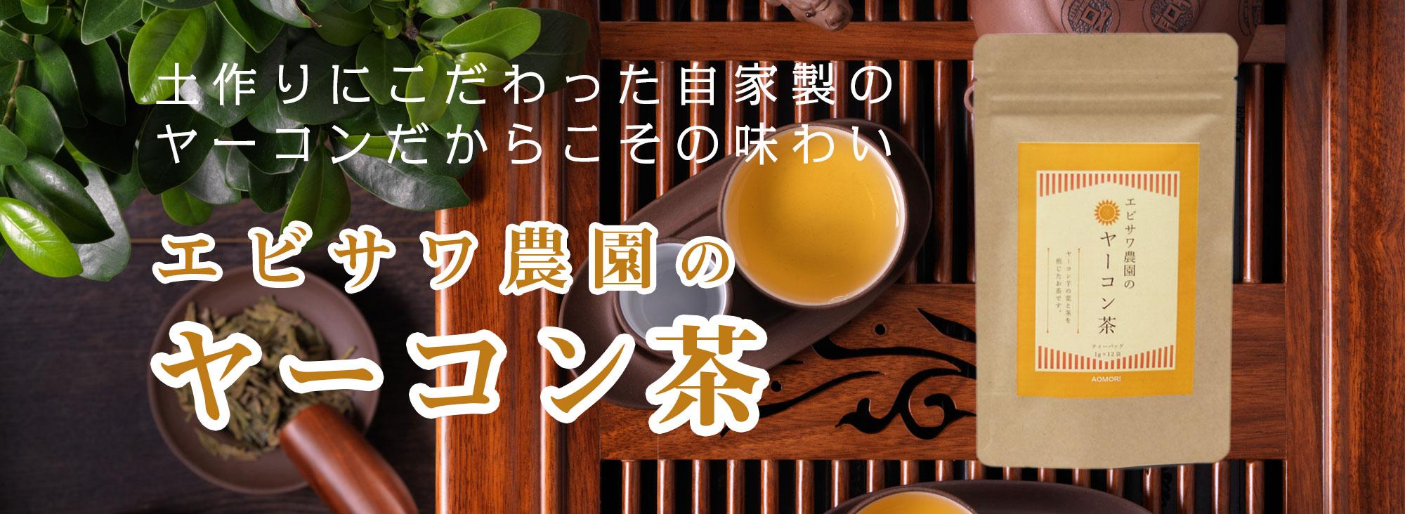 ヤーコン茶